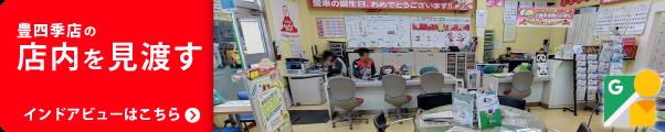 コバック豊四季店の店内を見渡す