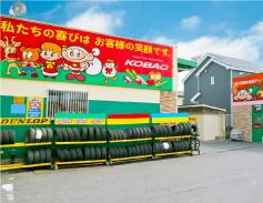 コバック豊四季店